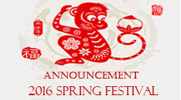 Announcement For 2016 Spring Festival Holidays