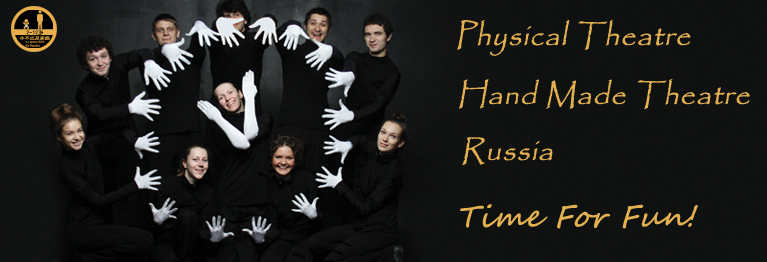 Physical Theatre by Hand Made Theatre - TIME FOR FUN!