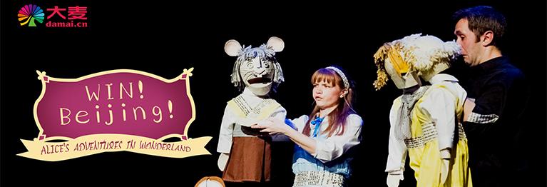 Alice's Adventures in Wonderland In Beijing