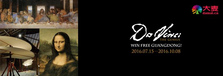 Da Vinci - The Genius Exhibition World Tour In Guangzhou