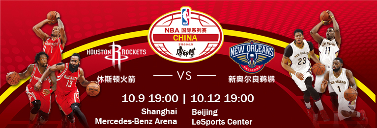 ​NBA GLOBAL GAMES CHINA 2016