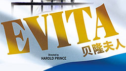 Musical EVITA in Shanghai