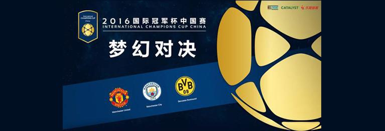 2016 International Champions Cup China