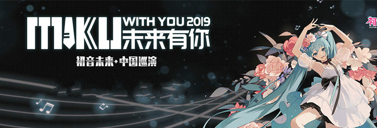 MIKU WITH YOU 2019 —— HATSUNE MIKU CHINA TOUR in BEIJING
