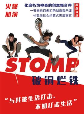STOMP 2016 World Tour In Beijing