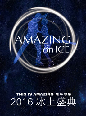 ​2016 AMAZING ON ICE