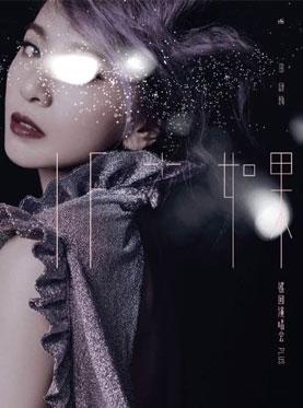 田馥甄Hebe《如果》世界巡回演唱会Plus 香港站