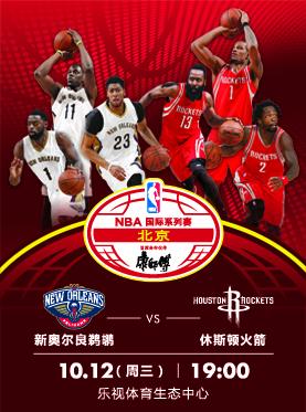 NBA GLOBAL GAMES CHINA 2016 – Beijing