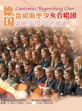 Cantemus Regensburg Chor Concert in Shenzhen