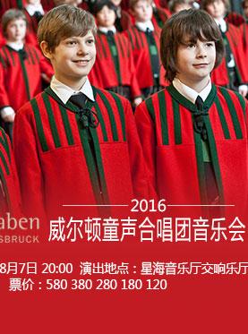 Wilten Boy's Choir Concert In Guangzhou