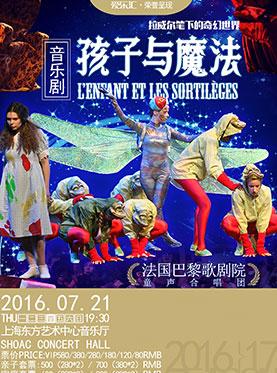 Musical L'ENFANT ET LES SORTILEGES By La Maitrise des Hauts-de-Seine in Shanghai
