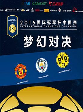 2016 International Champions Cup China - MAN VS BVB