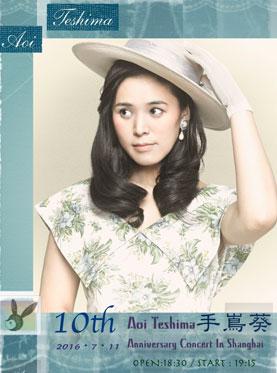 AoiTeshima 10th Anniversary Concert in Shanghai