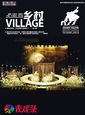​Israel Gesher Theatre Drama - Village in Shanghai