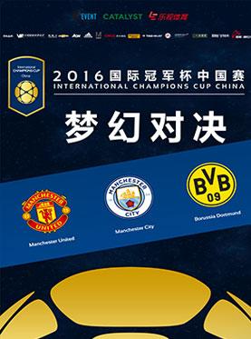 2016 International Champions Cup China - BVB VS MCY