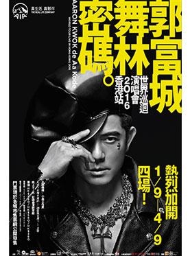 郭富城《舞林密码》世界巡回演唱会2016 香港站