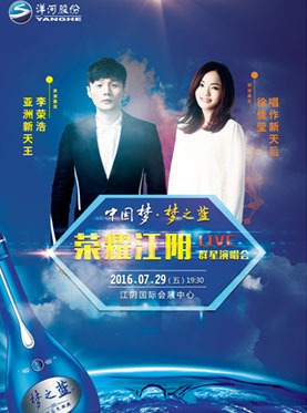 2016中国梦梦之蓝 荣耀江阴群星live演唱会