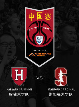 PAC-12 CHINA GAME STANFORD vs. HARVARD