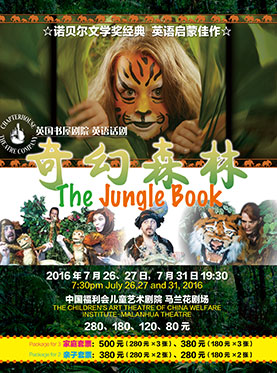 ​Jungle Book by Chapterhouse Theatre Company Britain In Shanghai
