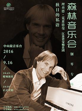 """南京森林音乐会之""""秋日的私语""""理查德克莱德曼钢琴音乐会"""