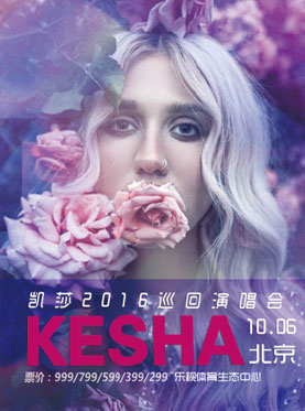 ​KESHA 2016 World Tour - Shanghai