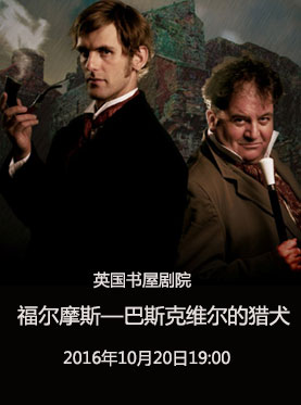​SHERLOCK HOLMES AND THE HOUND OF THE BASKERVILLES In Beijing