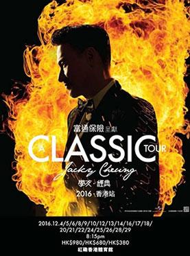 张学友《A Classic Tour》世界巡回演唱会 香港站