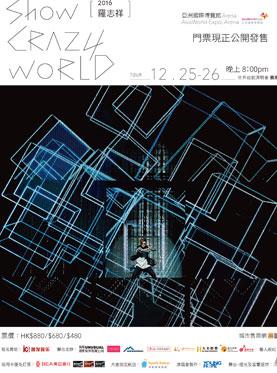 罗志祥《ShowCrazyWorld》世界巡回演唱会2016香港站