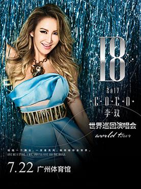 2017 COCO李玟18世界巡回演唱会广州站