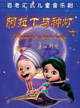 (萧山)百老汇式儿童音乐剧《阿拉丁与神灯》