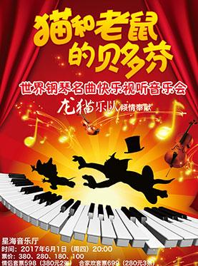 《猫和老鼠的贝多芬》世界钢琴名曲快乐视听音乐会