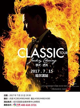 """""""A CLASSIC TOUR 学友·经典""""世界巡回演唱会-哈尔滨站"""