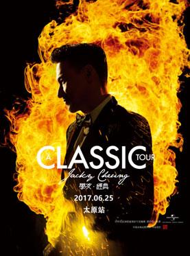 [A CLASSIC TOUR 学友•经典]世界巡回演唱会 太原站