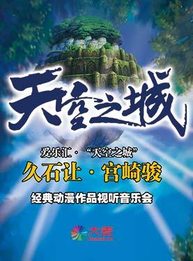 爱乐汇• 天空之城 久石让·宫崎骏经典动漫作品视听音乐会