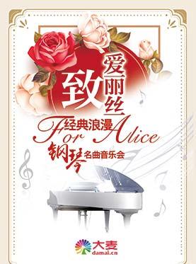 """爱乐汇—""""致•爱丽丝""""经典浪漫钢琴名曲音乐会"""