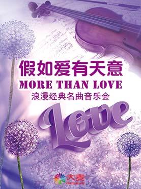 爱乐汇•More Than Love 假如爱有天意——浪漫经典名曲音乐会