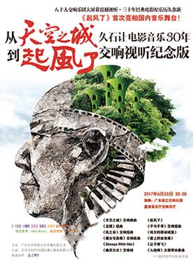 """从""""天空之城""""到""""起风了""""久石让电影30周年交响视听纪念版音乐会"""