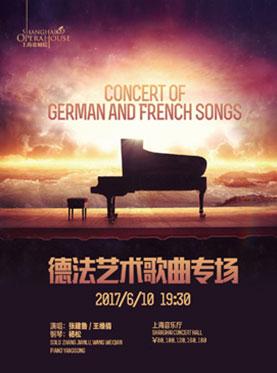 上海音乐会 德法艺术歌曲专场【网上订票】- 上海音乐厅大厅音乐会 – 大麦网