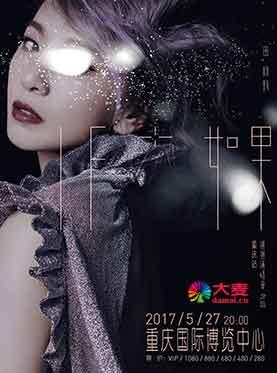 2017 如果 田馥甄巡回演唱会PLUS 重庆站