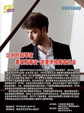 我的音乐我的梦520音乐厅比利时钢琴家塞巴斯蒂安·迪普伊