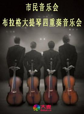 市民音乐会—布拉格大提琴四重奏音乐会
