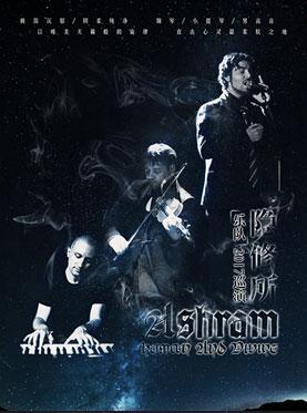 """Human and Divine""Ashram隐修所乐队2017巡演"