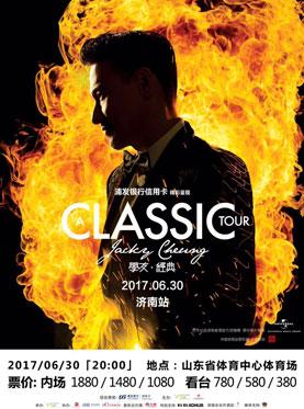 浦发银行信用卡精彩呈现 2017 A CLASSIC TOUR学友·经典世界巡回演唱会-济南站