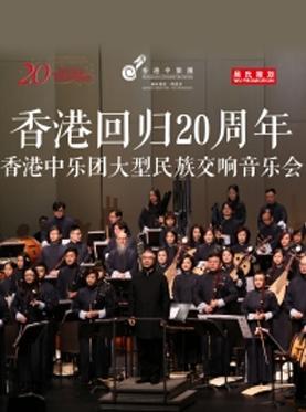 香港回归20周年•香港中乐团大型民族交响音乐会