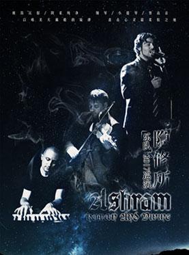"【万有音乐系】""Human and Divine""Ashram隐修所乐队2017巡演—无锡站"