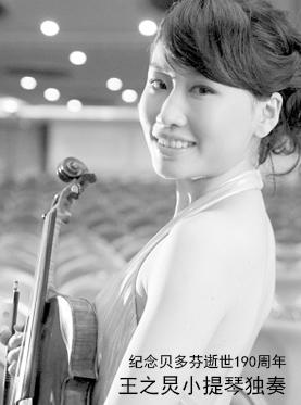 长沙音乐厅2017市民音乐会 纪念贝多芬逝世190周年 王之炅小提琴独奏