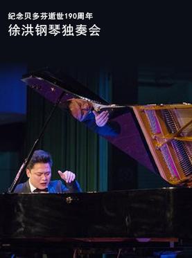 长沙音乐厅2017市民音乐会 纪念贝多芬逝世190周年 徐洪钢琴独奏会