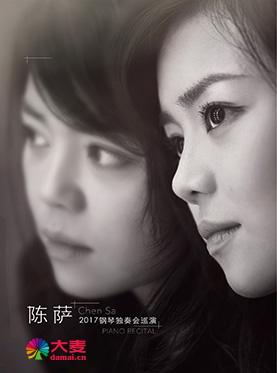 陈萨2017年独奏会巡演 昆明站
