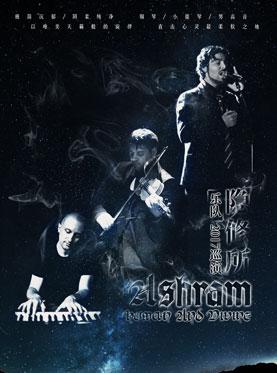 "【万有音乐系】""Human and Divine""Ashram隐修所乐队2017巡演 北京站"