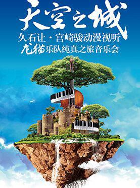 天空之城—久石让宫崎骏动漫视听龙猫乐队纯真之旅音乐会